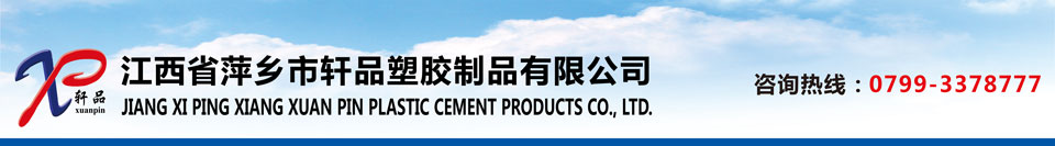 江西省萍乡市轩品塑胶制品有限公司